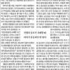 [한 달 후 대한민국] 문통령 1년 이쯤에서 다시 보는 중앙일보 사설