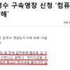 김경수지사 구속영장청구 혐의