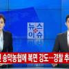 충남 당진 송악농협에 강도...경찰 추적 중