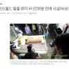 대전오월드 탈출 퓨마 4시간30분 만에 사살 (속보)
