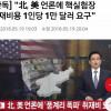 대한민국 1등 신문 클라스