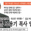 한국 기독교를 빛낸 위대한 인물들