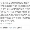 한국 조직의 고질병.jpg