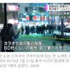 日 도쿄 신주쿠서 총격 사건 조폭 출신 한인 1명 사망 [기사]