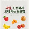 과일, 신선하게 오래 먹는 보관법