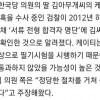 김성태 딸 KT합격자 명단 없다
