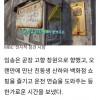 알고보니 국가유공자 손녀-전참시 송이 매니저 [기사]