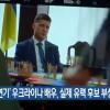 우크라이나 근황.news