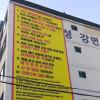 특이점이 왕창온 YG 사옥 부근