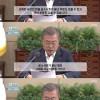 김학의,장자연,버닝썬관련 문재인 대통령 지시사항