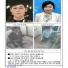 부산 신혼부부 실종사건, 3년만에 공개수사