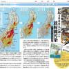 도쿄신문 방사능 오염지도.