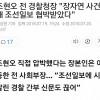 """조현오 전 경찰청장 """"장자연 사건 때 조선일보 협박받았다"""""""