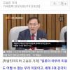 """'나경원 토착왜구' 표현에 발끈한 자한당 정유섭 """"일본 비하하지 마라!"""""""