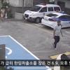 한국경찰에게 반해버린 영국가족.jpg