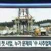 포항지진 지열발전소 시추업체는 중국업체