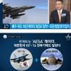 대한민국 F-16 전투기의 변신.jpg