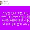 산불중에 민경욱의 트위터