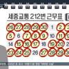 세종교통 버스기사 근무표