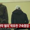 [속보] 박유천 구속영장 신청.JPG