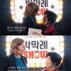 박막례 할머님을 위해 한국까지 달려온 유튜브 최고경영자 수잔