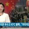 중국인들 아이폰 부숴서 애국심 찾는중