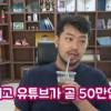 침착맨의 50만 구독자 이벤트 클라스