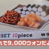 이 가격이면 국밥을 먹고도 돈이 남는데......