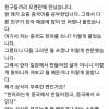 커뮤니티에서 무식하다고 욕먹는 네티즌의 글