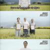 9년 연속 상받은 후쿠시마산 쌀.jpg