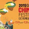 치킨 40만 마리 준비된 대구치맥축제서 '일본 맥주' 절대 안판다