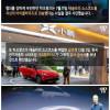 중국에 투자하다 뒷통수 제대로 맞은 테슬라.jpg
