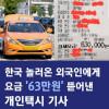 한국 놀러온 외국인에게
