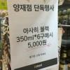 이마트 일본맥주 할인 근황.JPG