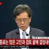 김현종 2차장, 한일 군사정보 보호협정 브리핑 요약