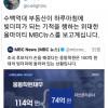 MBC의 기적