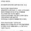 조민씨 공주대 인턴과정 초록문제 확인 떴네요.
