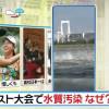 일본 똥물 수영장 관련 최근 일본 방송