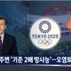 심각한 도쿄 올림픽 방사능 수치 현황.JPG