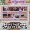 약 타서 성폭행한 후쿠오카 민박집 사건 근황