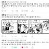 '조국 가짜뉴스'를 바라 보는 김빙삼옹