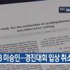 오늘자 KBS 뉴스 예고 (feat.나경원 베스트)