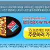 도미노 피자 기획 레전드 .jpg