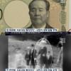 日本 개같은 새 지폐.jpg