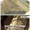일본 가타가나 문자 기원 밝혀짐..ㄷㄷㄷ