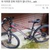 자전거 튜닝 DIY