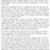 서울대학교 우종학 교수님 페이스북
