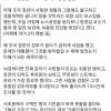 김두일대표 페이스북 : 정경심 교수 뇌경색, 뇌종양 진단