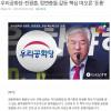 우리공화당 vs 전광훈, 정면충돌..갈등 핵심 떠오른 '돈통'.jpg