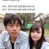 24살 차이 일본 커플